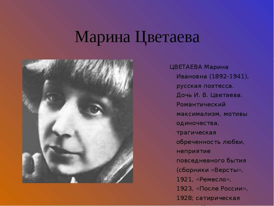Марина Цветаева ЦВЕТАЕВА Марина Ивановна (1892-1941), русская поэтесса. Дочь ...