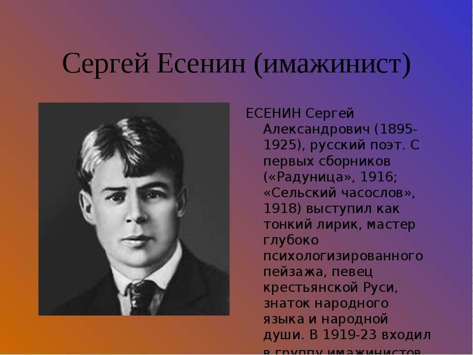 Сергей Есенин (имажинист) ЕСЕНИН Сергей Александрович (1895-1925), русский по...