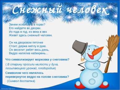 Снежный человек Что символизирует морковка у снеговика? Символом чего являлос...