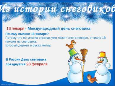Из истории снеговиков 18 января - Международный день снеговика Почему именно ...