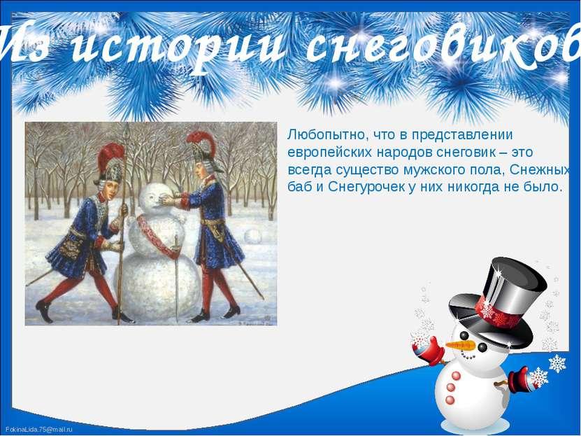 Из истории снеговиков Любопытно, что в представлении европейских народов снег...