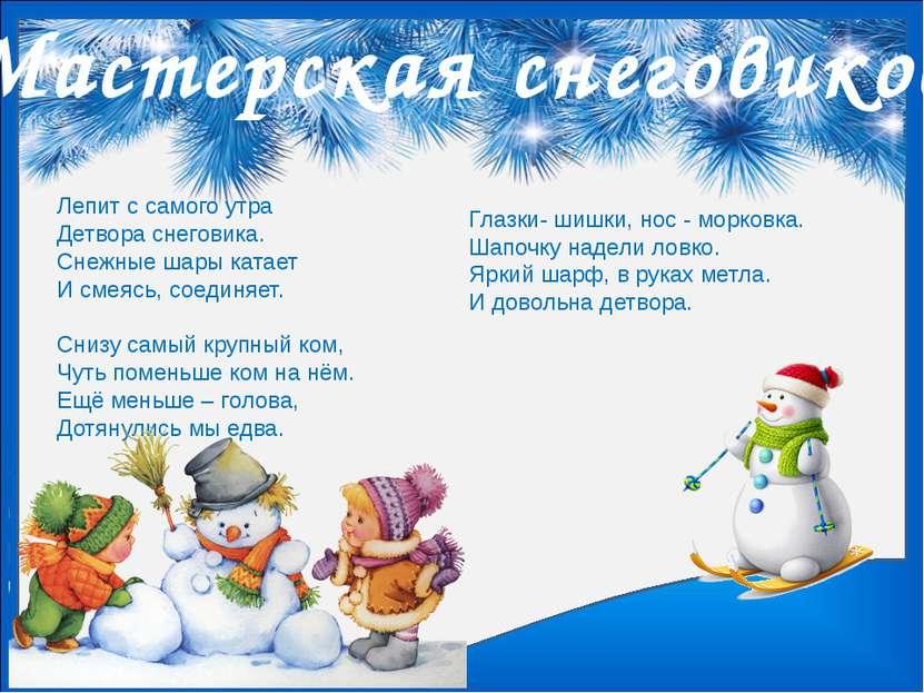 Мастерская снеговиков Лепит с самого утра Детвора снеговика. Снежные шары кат...
