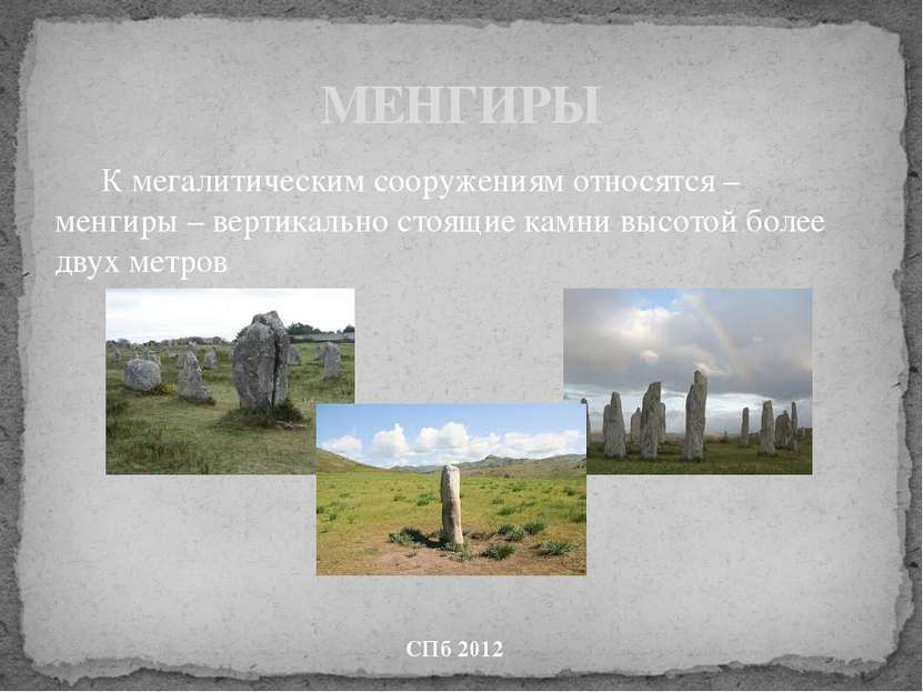 К мегалитическим сооружениям относятся – менгиры – вертикально стоящие камни ...