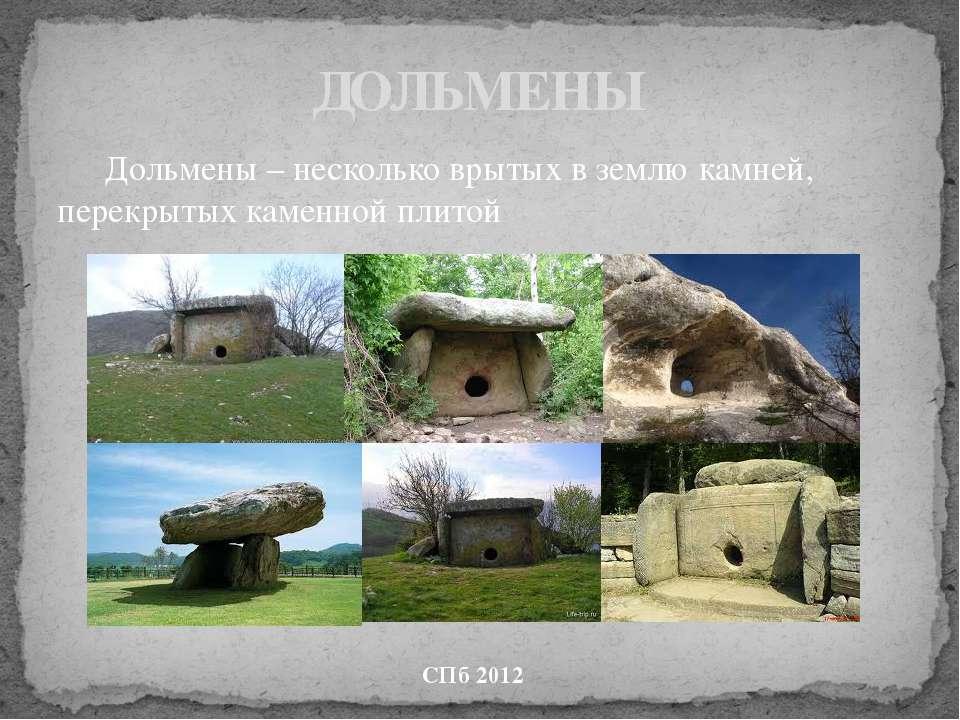Дольмены – несколько врытых в землю камней, перекрытых каменной плитой ДОЛЬМЕ...