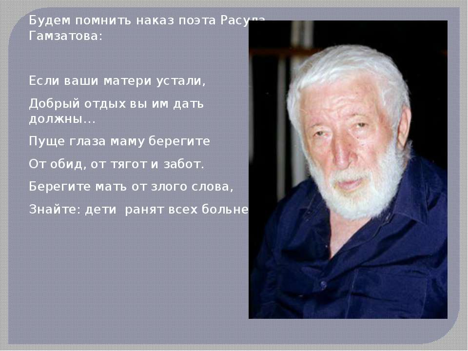 Будем помнить наказ поэта Расула Гамзатова: Если ваши матери устали, Добрый о...