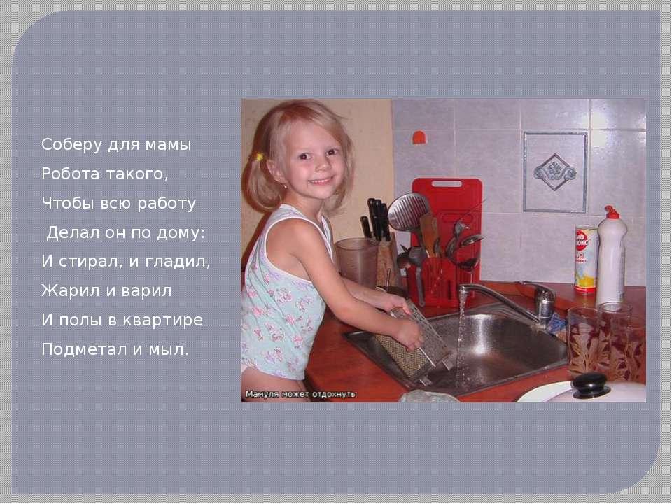 Соберу для мамы Робота такого, Чтобы всю работу Делал он по дому: И стирал, и...