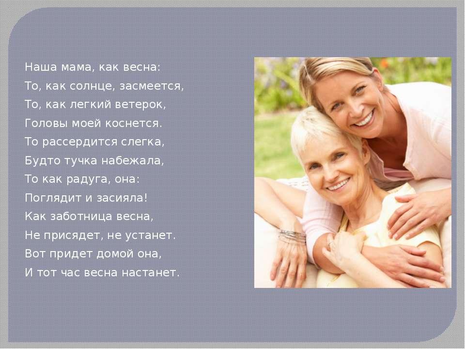 Наша мама, как весна: То, как солнце, засмеется, То, как легкий ветерок, Голо...