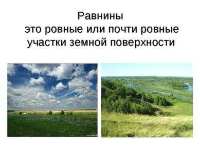Равнины это ровные или почти ровные участки земной поверхности