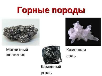 Горные породы Магнитный железняк Каменный уголь Каменная соль