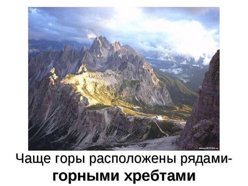 Чаще горы расположены рядами- горными хребтами
