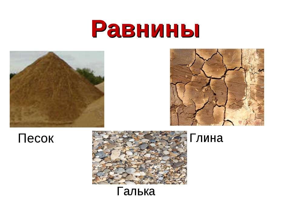 Равнины Песок Галька Глина