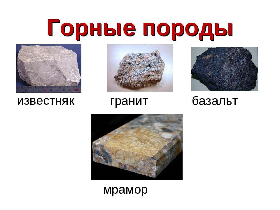 Горные породы известняк гранит базальт мрамор