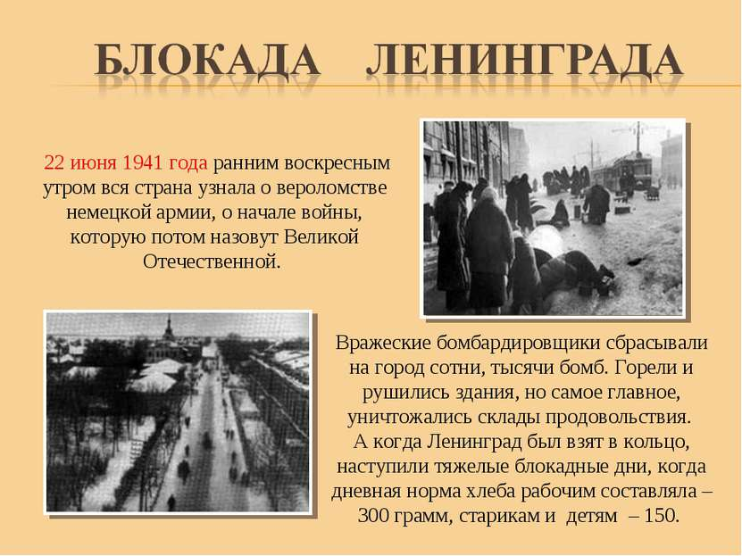22 июня 1941 года ранним воскресным утром вся страна узнала о вероломстве нем...