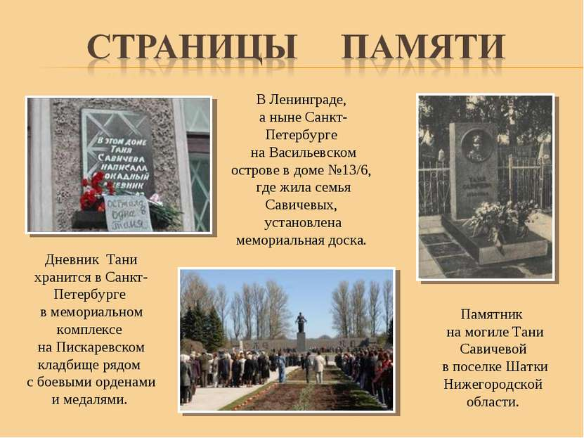 В Ленинграде, а ныне Санкт-Петербурге на Васильевском острове в доме №13/6, г...