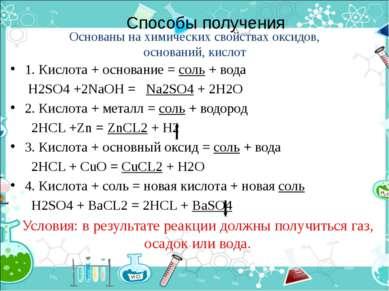Способы получения 1. Кислота + основание = соль + вода H2SO4 +2NaOH = Na2SO4 ...