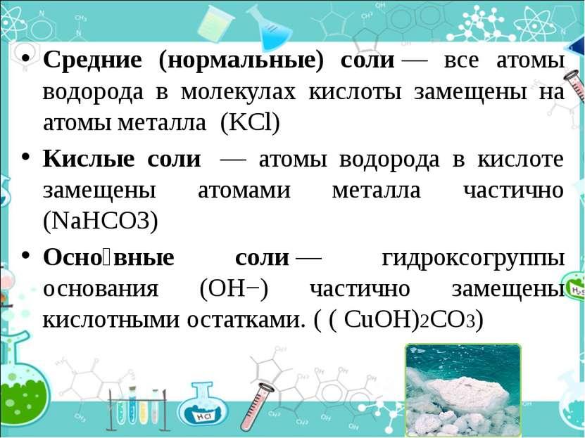 Средние (нормальные) соли— все атомы водорода в молекулах кислоты замещены н...