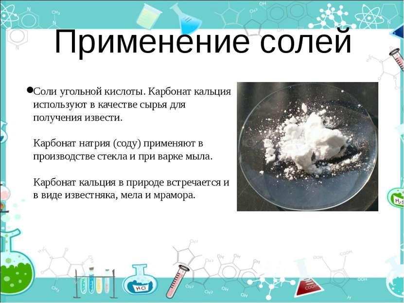 Применение солей Соли угольной кислоты. Карбонат кальция используют в качеств...