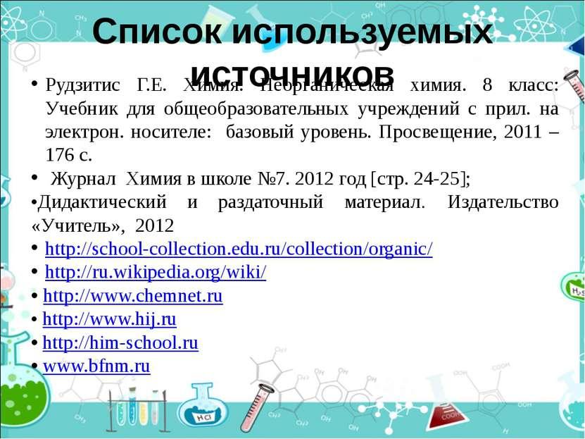 Список используемых источников Рудзитис Г.Е. Химия. Неорганическая химия. 8 к...