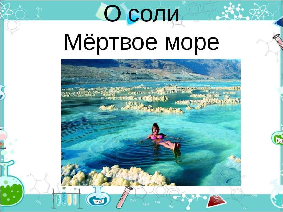 О соли Мёртвое море