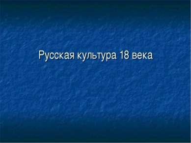 Русская культура 18 века