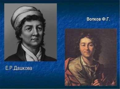 Е.Р.Дашкова Волков Ф.Г.