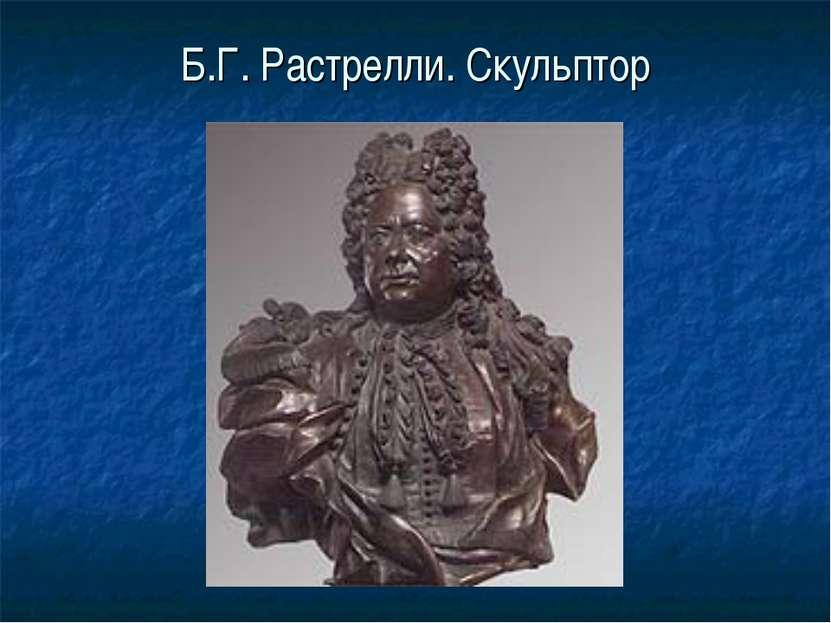 Б.Г. Растрелли. Скульптор