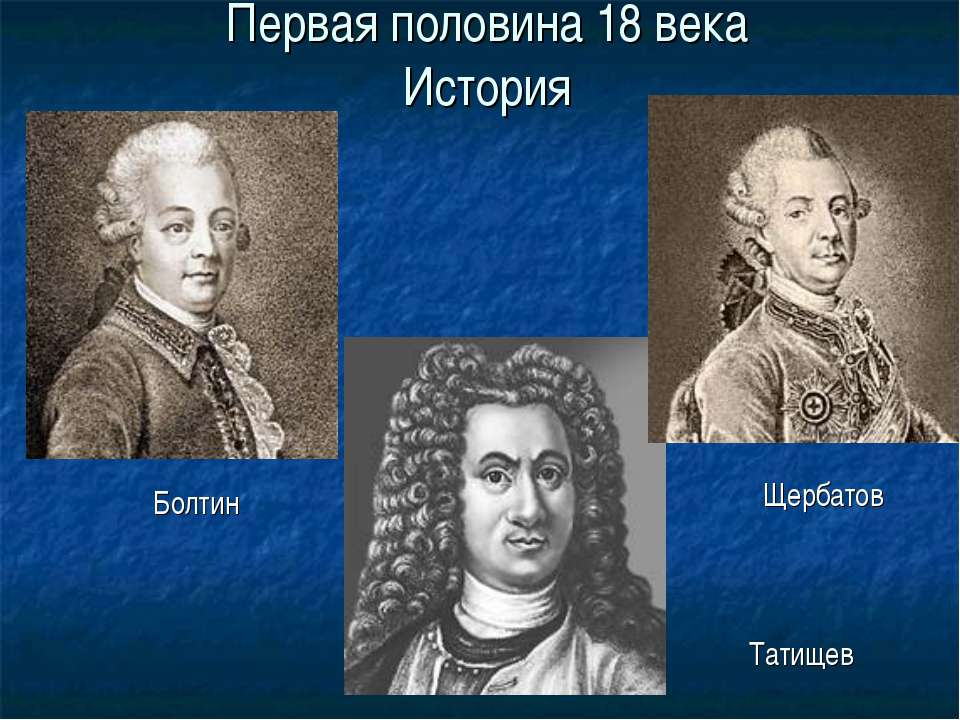 Первая половина 18 века История Татищев Щербатов Болтин