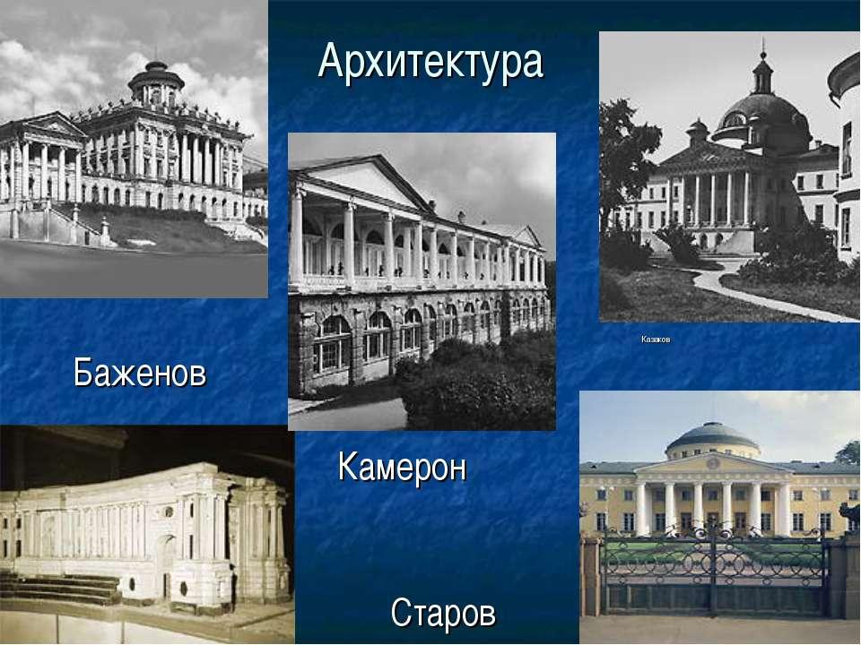 Архитектура Баженов Казаков Камерон Старов