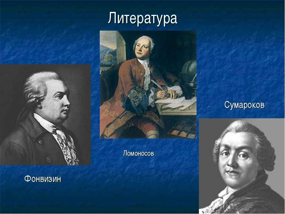 Литература Ломоносов Сумароков Фонвизин