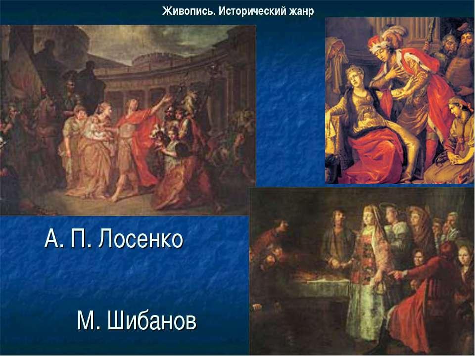 Живопись. Исторический жанр А. П. Лосенко М. Шибанов