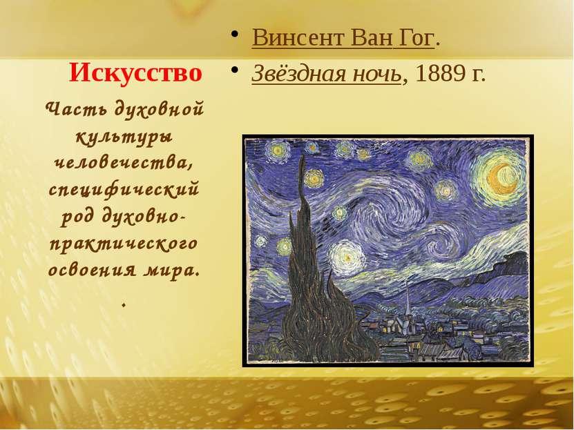 Искусство Винсент Ван Гог. Звёздная ночь, 1889г. Часть духовной культуры че...