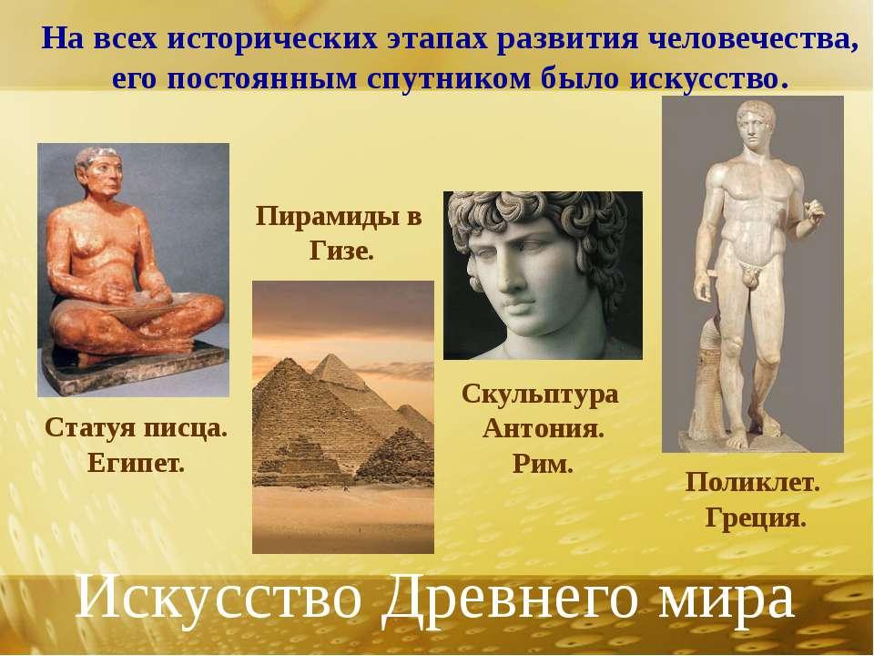 На всех исторических этапах развития человечества, его постоянным спутником б...