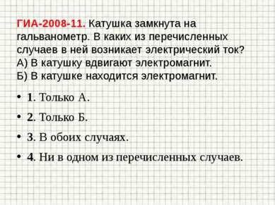 ГИА-2008-11. Катушка замкнута на гальванометр. В каких из перечисленных случа...