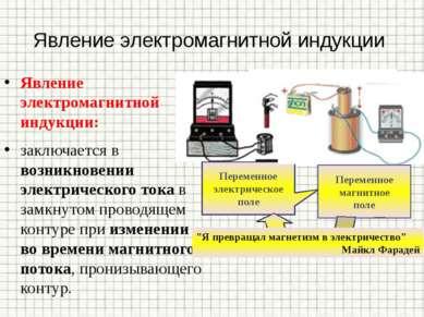 Явление электромагнитной индукции Явление электромагнитной индукции: заключае...