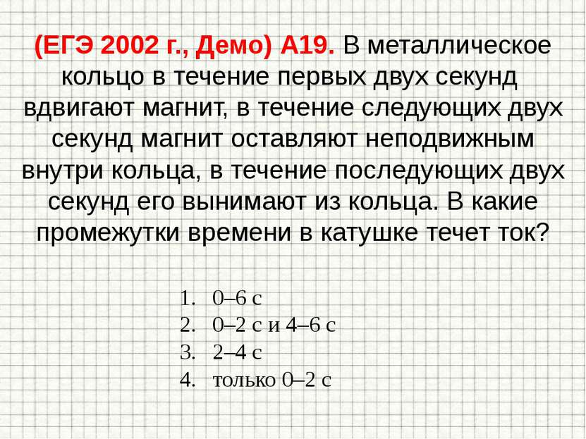 (ЕГЭ 2002 г., Демо) А19. В металлическое кольцо в течение первых двух секунд ...