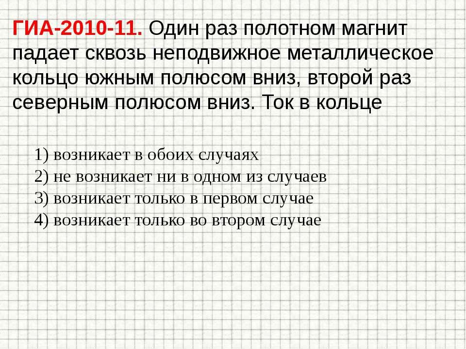 ГИА-2010-11. Один раз полотном магнит падает сквозь неподвижное металлическое...