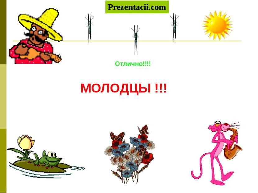 МОЛОДЦЫ !!! Отлично!!!! Prezentacii.com