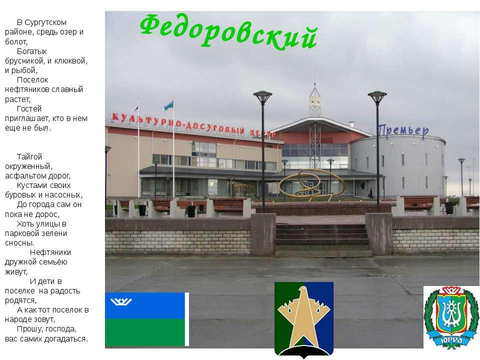 В Сургутском районе, средь озер и болот, Богатых брусникой, и клюквой, и рыбо...