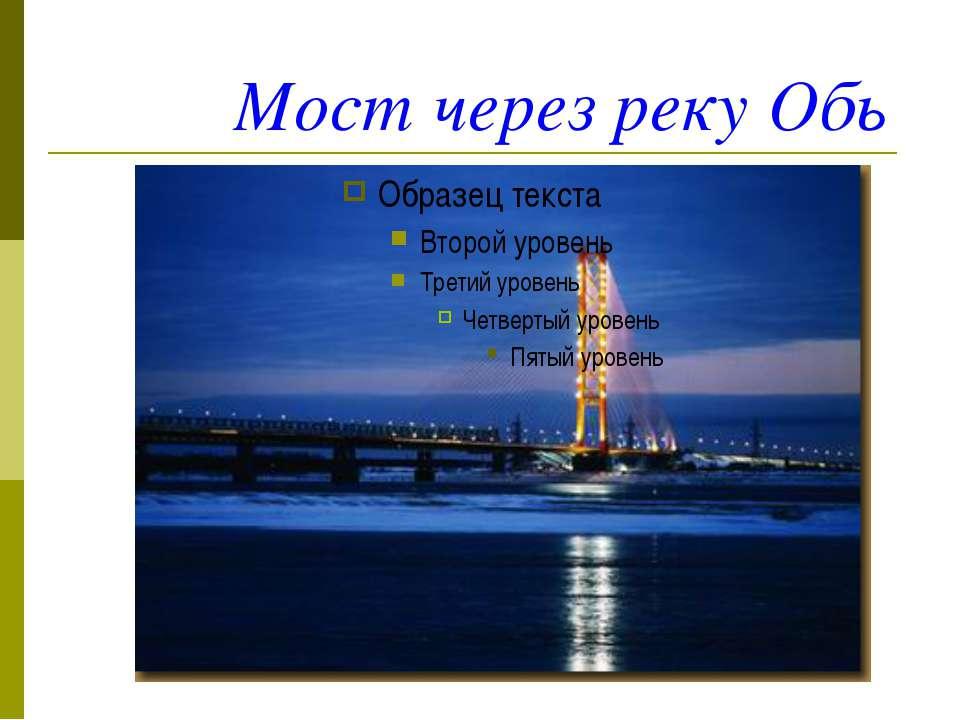 Мост через реку Обь