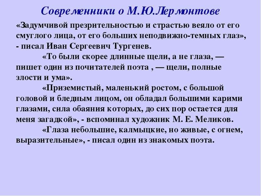 Современники о М.Ю.Лермонтове «Задумчивой презрительностью и страстью веяло о...