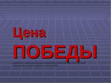 Цена ПОБЕДЫ разработан: преподавателем истории Капустиной Любовь Валерьевной ...