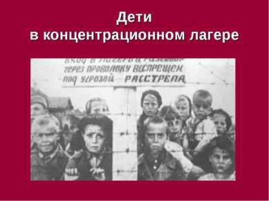 Дети в концентрационном лагере