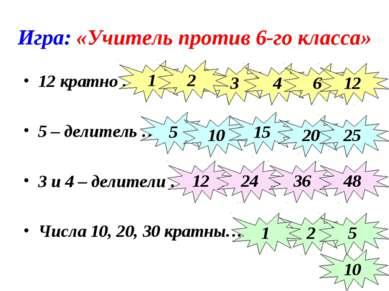 Игра: «Учитель против 6-го класса» 12 кратно … 5 – делитель … 3 и 4 – делител...