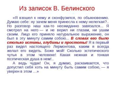 Из записок В. Белинского «Я взошел к нему и сконфузился, по обыкновению. Дума...