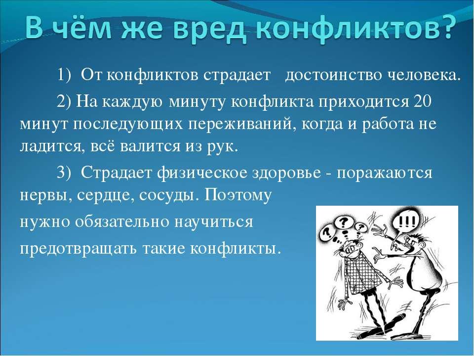 1) От конфликтов страдает достоинство человека. 2) На каждую минуту конфликта...