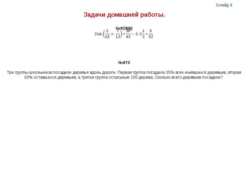 Слайд 6 Задачи домашней работы. №619(в) №673 Три группы школьников посадили д...