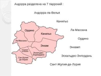 Андорра разделена на 7 паррокий : Андорра-ла-Велья Канильо Ла-Массана Ордино ...
