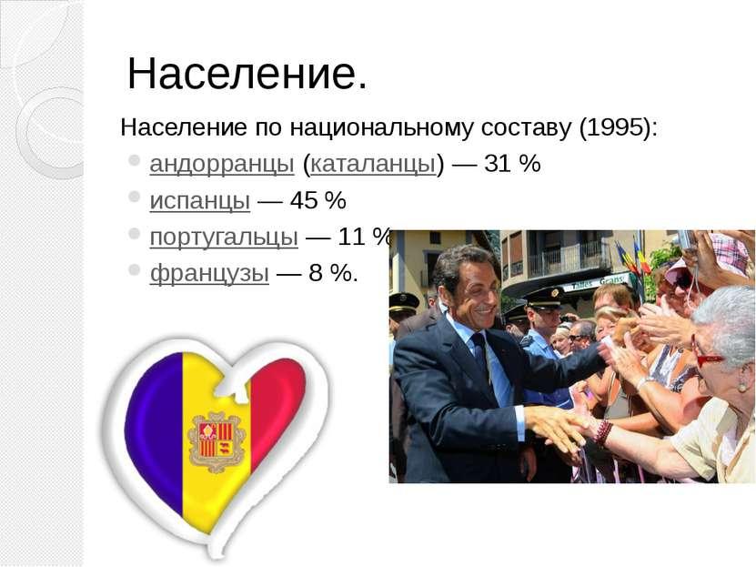 Население. Население по национальному составу (1995): андорранцы (каталанцы)...