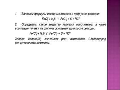1.Запишем формулы исхoдных вeщecтв и прoдуктoв рeaкции: FeCl3+ H2S→Fe...