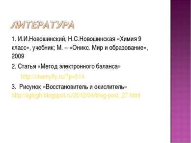 1. И.И.Новошинский, Н.С.Новошинская «Химия 9 класс», учебник; М. – «Оникс. Ми...